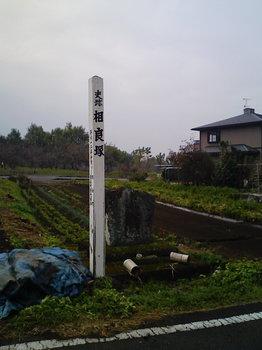 131127-1・20101107・相良塚F1000347.JPG