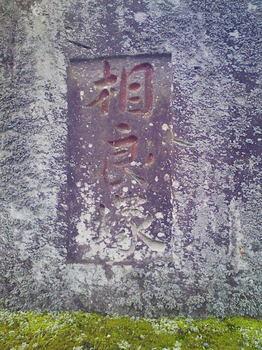 131127-2・20101107・相良塚拡大F1000348.JPG