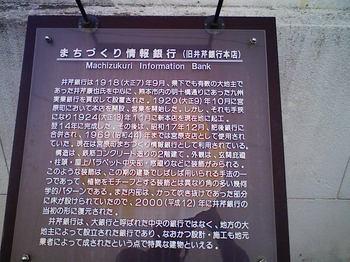 131221-3・20101128・井芹銀行本店跡解説板.JPG