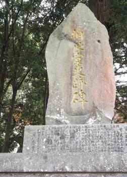 131219-2・20131201・相良堂史跡碑 (433x600).jpg