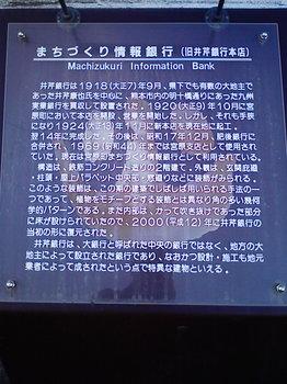 131221-4・20101123・井芹銀行本店跡解説板.JPG