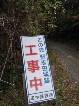 20131201・堅志田城跡への道DSCF3555 (373x500).jpg